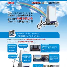 【制作実績のご紹介】<br>特殊車両広告「アドクル」のGDPさま