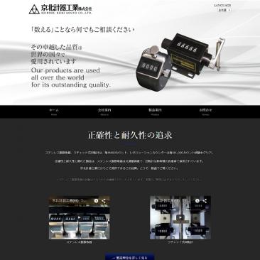 【制作実績のご紹介】<br>数取器、カウンターの京北計器工業株式会社さま
