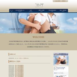 【制作実績のご紹介】<br>日本徒手理学療法学会さま