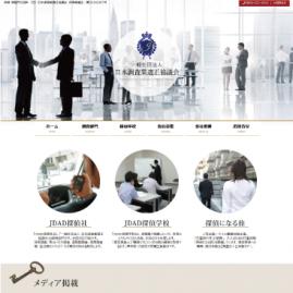 【制作実績のご紹介】<br>日本調査業適正協議会さま
