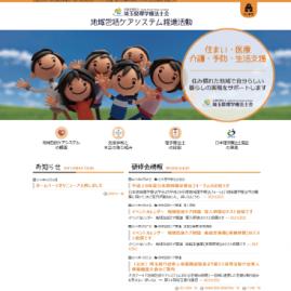 【制作実績のご紹介】<br>公益社団法人埼玉県理学療法士会さまの地域包括ケアシステム推進活動