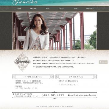 【制作実績のご紹介】<br>横浜市中区石川町の美容院 HAIR SALON Ganesha -ガネーシャ-さま