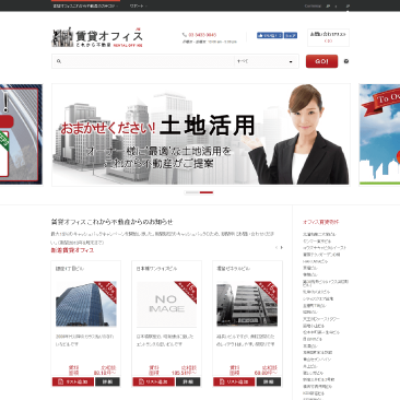 【制作実績のご紹介】<br>賃貸オフィス/店舗の紹介サイト – これから不動産さま
