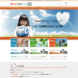 【制作実績のご紹介】<br>生活・福祉環境づくり21(SFK21)さま