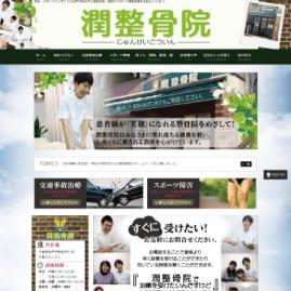 【制作実績のご紹介】<br>接骨・スポーツマッサージの松戸市新松戸の潤整骨院さま