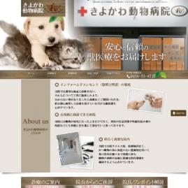 【制作実績のご紹介】<br>木更津市清川のきよかわ動物病院さま