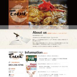 【制作実績のご紹介】<br>千葉市若葉区のお好み焼きのお好み焼き じゃんけん ぐー、ちょき、ぱー 坂月店さま