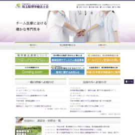 【制作実績のご紹介】<br>公益社団法人埼玉県理学療法士会さま