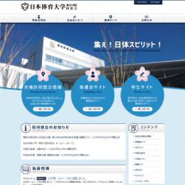 【制作実績のご紹介】<br>日本体育大学神奈川県同窓会さま