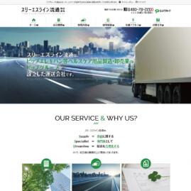 【制作実績のご紹介】<br>埼玉県の物流サービス会社、スリーエスライン流通株式会社さま