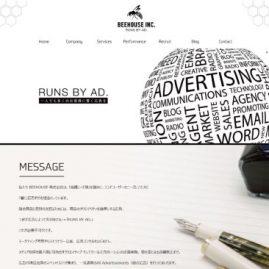 【制作実績のご紹介】<br>中央区築地の総合広告代理店 BEEHOUSE 株式会社
