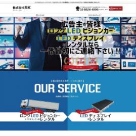 【制作実績のご紹介】<br>ロングLEDビジョンカー(アドトラック)、大型LEDディスプレイの映像機器レンタルの株式会社SKさま