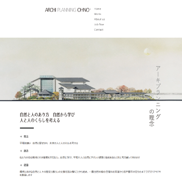 【制作実績のご紹介】<br>株式会社アーキプランニング 大野一級建築士事務所さま