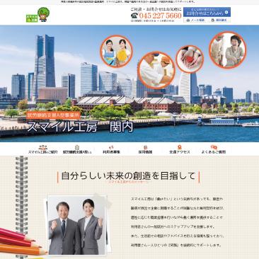 【制作実績のご紹介】<br>神奈川県横浜市の就労継続支援A型事業所 スマイル工房さま