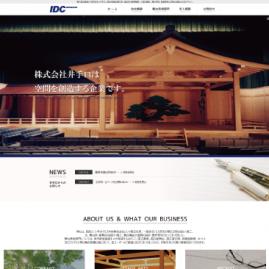 【制作実績のご紹介】<br>東京の舞台道具備品の「株式会社 井手口」さま