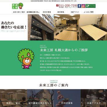 【制作実績のご紹介】<br>札幌の就労継続支援A型事業所 未来工房 札幌さま