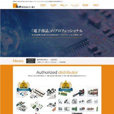 【制作実績のご紹介】<br>東京都千代田区の株式会社サン電子さま