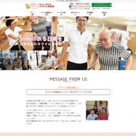 【制作実績のご紹介】<br>東京のデイサービス スマイル倶楽部様