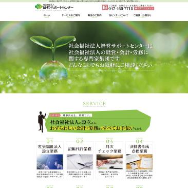 【制作実績のご紹介】<br>千葉県の社会福祉法人経営サポ-トセンターさま