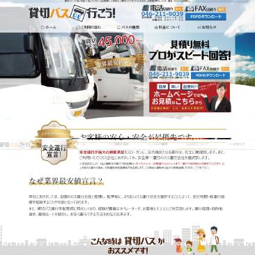 【ホームページ作成制作実績のご紹介】<br>神奈川の貸切バスで行こう!さま