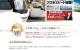 神奈川の貸切バス予約HP ホームページ作成 s