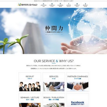 【ホームページ作成制作実績のご紹介】<br>東京の技術サービス/設計支援/CADサポート・教育の株式会社オズクリエイション様